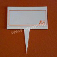 UNI cenovka 105 x 65 mm s výměnným štítkem_plastový bodec